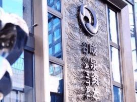"""成泉资本二度遭疑内幕交易 """"背影""""中信证券教训深"""