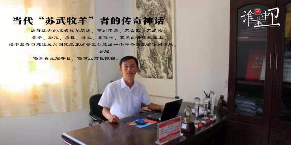 感动宁夏十大青年创业人物 吴耀
