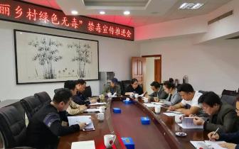 """湘潭市农村禁毒宣传暨""""五个一""""竞赛活动推进会召开"""