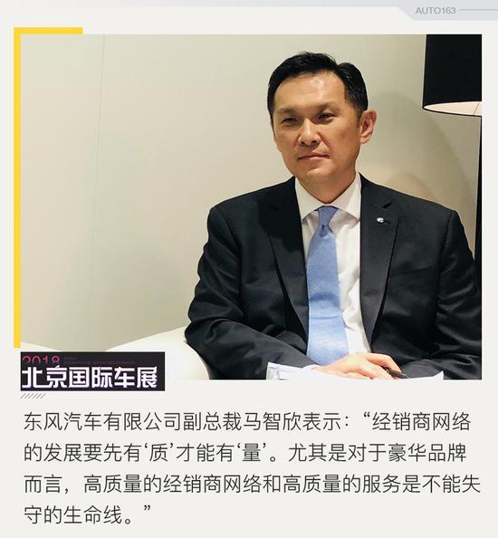 马智欣:东风英菲尼迪2022年经销商升至200家