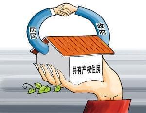 广东探索共有产权房制度 推进取消户口性质划分
