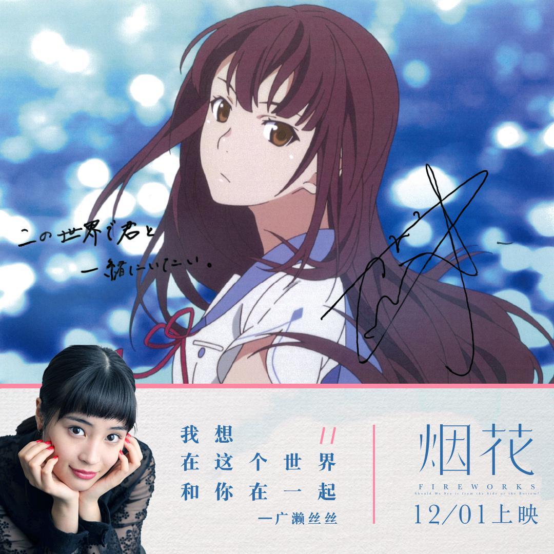《烟花》今日上映预售创纪录 广濑丝丝送祝福