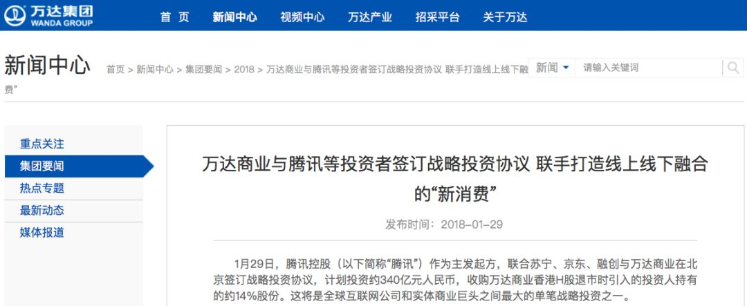 腾讯苏宁京东融创入股万达 要帮王健林实现目标