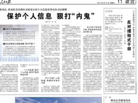 人民日报刊发王文涛讲话:反对摆拍式干部