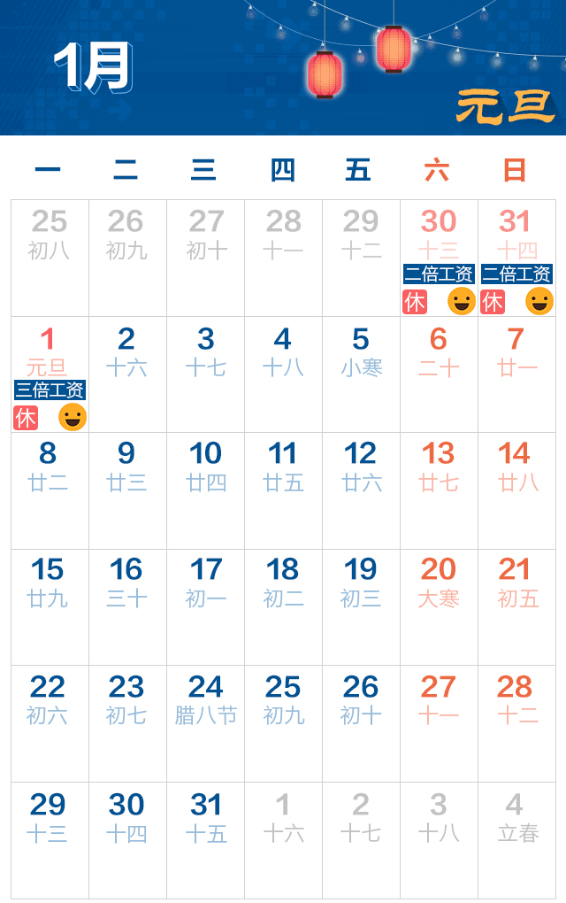 2018放假安排:哪天放假?怎么倒休?一图告诉你