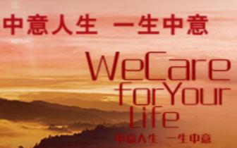 一心一意  一路同行:中意人寿福建省分公司举行一周年