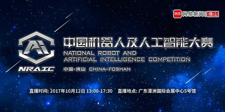 厉害了!这里有个机器人VS机器人比赛!