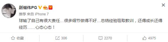 憾负广州赵继伟揽责:我有很大责任 许多细节没做好