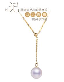 元亨利畅销款:珍珠项链