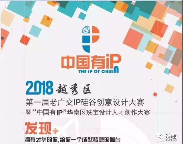 """初收硕果 创意盛会 ——""""中国有IP""""华南区珠宝设计人"""