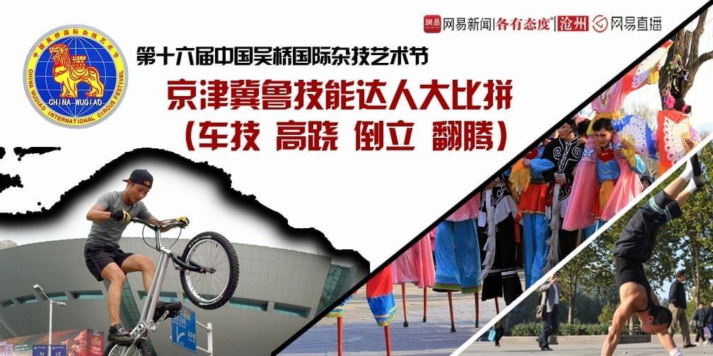 吴桥国际杂技节金秋庙会23日盛大开幕