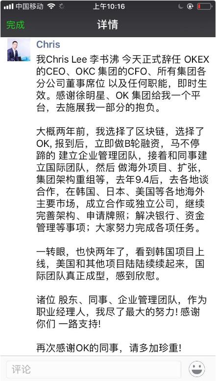火币集团:原OKEX CEO李书沸已正式入职火币
