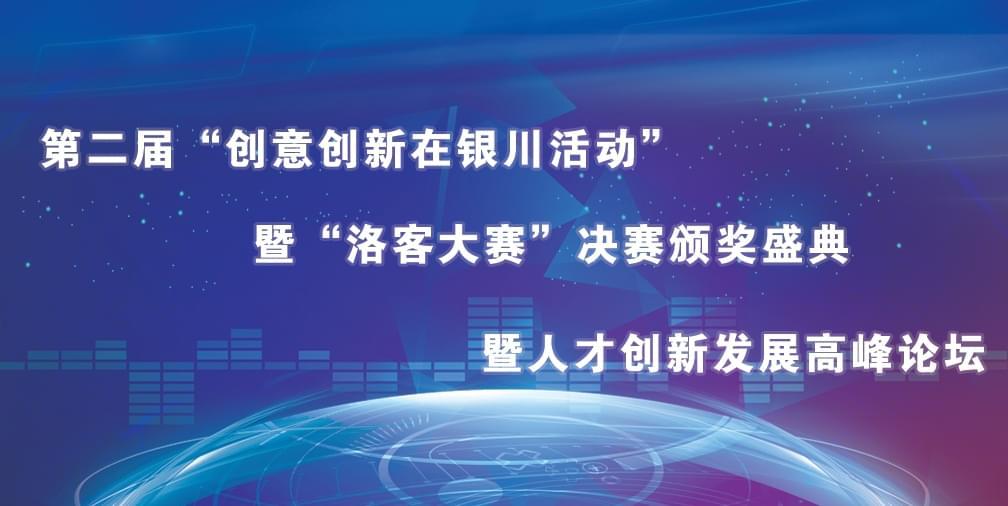 """群英荟萃,创新创意选手""""笑傲""""银川"""