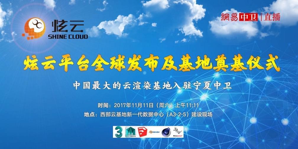 炫云平台全球发布及基地奠基仪式