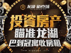 龙湖新壹城清盘在即 30万起抢商圈公寓
