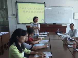"""赤坎区""""本土文化 多元绽放""""综合实践活动交流会"""