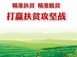 """陕州区林业局""""产业+扶贫""""力争实现家门口就业"""