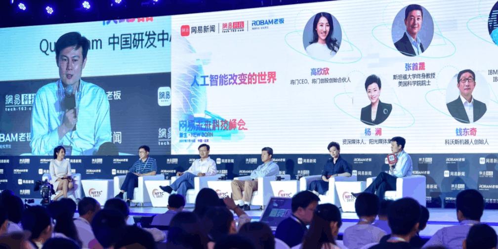 张首晟、杨澜等共话人工智能的新技术及新未来