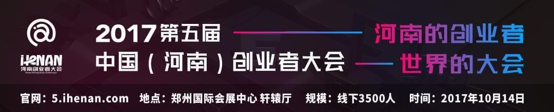 2017第五届中国(河南)创业者大会