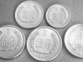 """我国四套流通硬币的""""前世今生"""""""