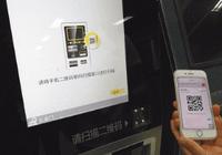 北京地铁明日试行网上购票,刷二维码就能乘车