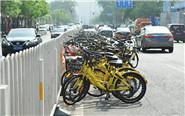 成百辆共享单车停路中间