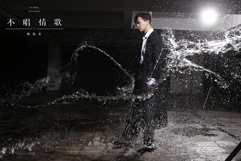 陈晓东《不唱情歌》MV湿身上阵 意外暴露好身材