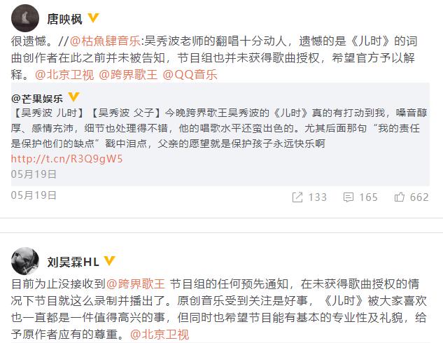 吴秀波演唱曲目被指未获授权 《跨界歌王》疑侵权