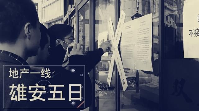 【地产壹线】特写,雄安五