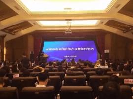 长春市农委掀起农业产业招商热潮 签约51个优质项目