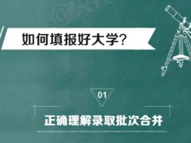 """多地取消""""三本""""招生 唐山考生志愿该咋填?"""