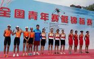 2017全国青年赛艇锦标赛 泰州健儿夺金牌