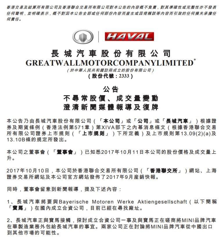 长城汽车:未与宝马签署任何成立合资公司的文件
