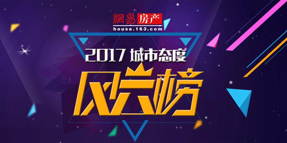 网易房产惠州2017城市态度风云榜