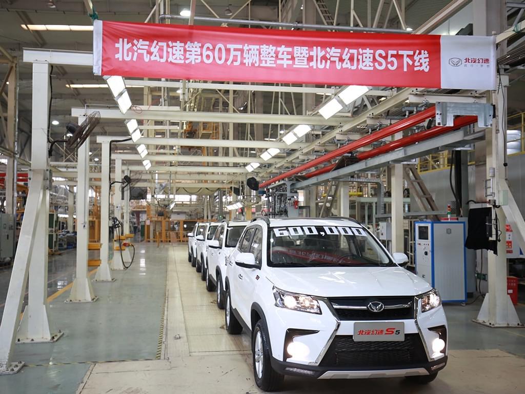 预售6.98万-7.98万 北汽幻速S5正式下线