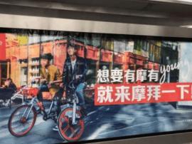 摩拜单车进入新加坡有伏笔 战略投资者淡马锡分2次进入