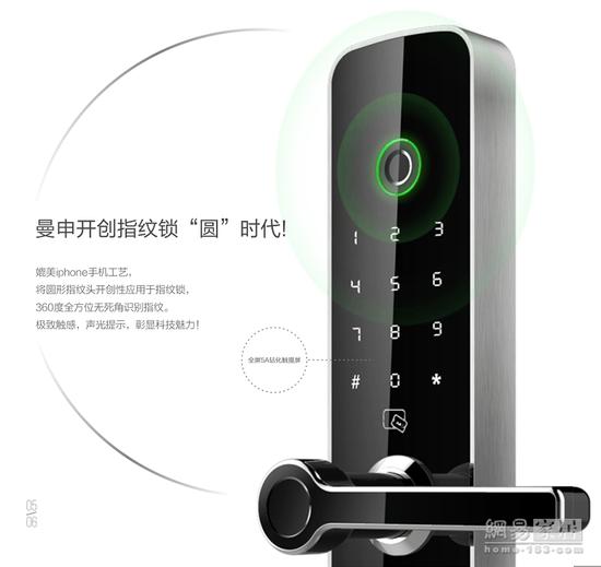 """2017""""葵花""""奖智能锁评选参选作品:曼申iLock5系"""