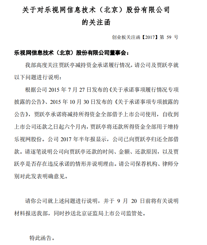 深交所关注函:关注贾跃亭减持资金承诺履行情况