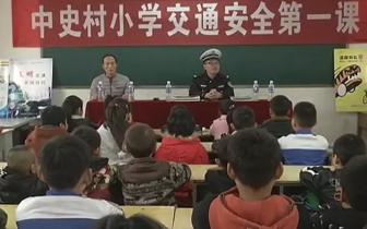 学生家长排排坐 同听交警话安全