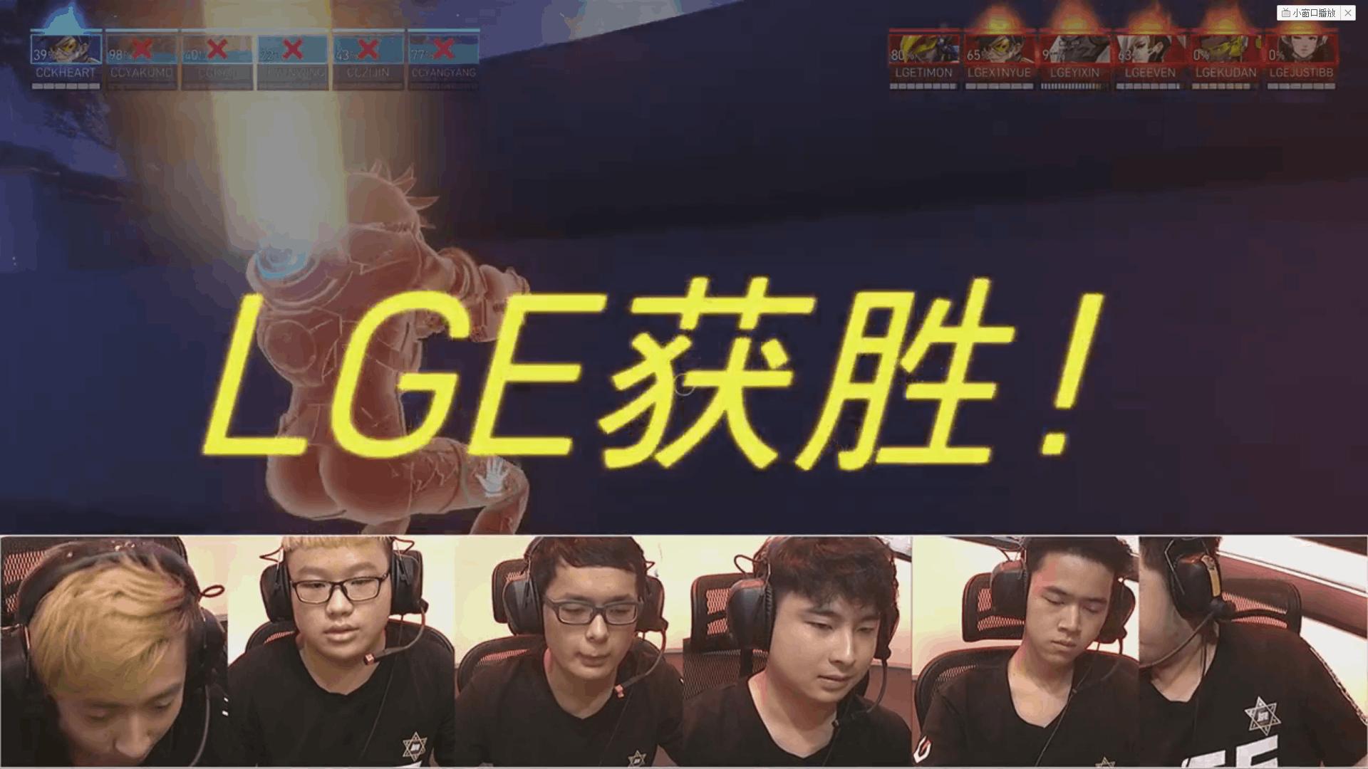 守望先锋OWPS联赛夏季赛:虎口拔牙 CC憾败LGE