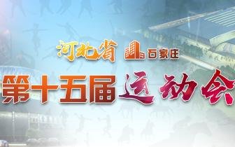 河北省第十五届运动会青少年组竞赛规程总则
