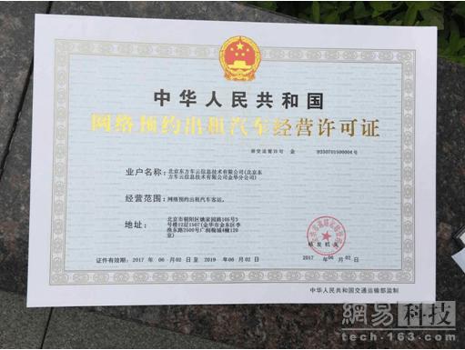 易到在华东获得首张网约车牌照 融资进入落地阶段