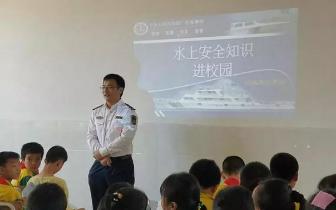 防城港海事局组织开展水上安全知识校园活动