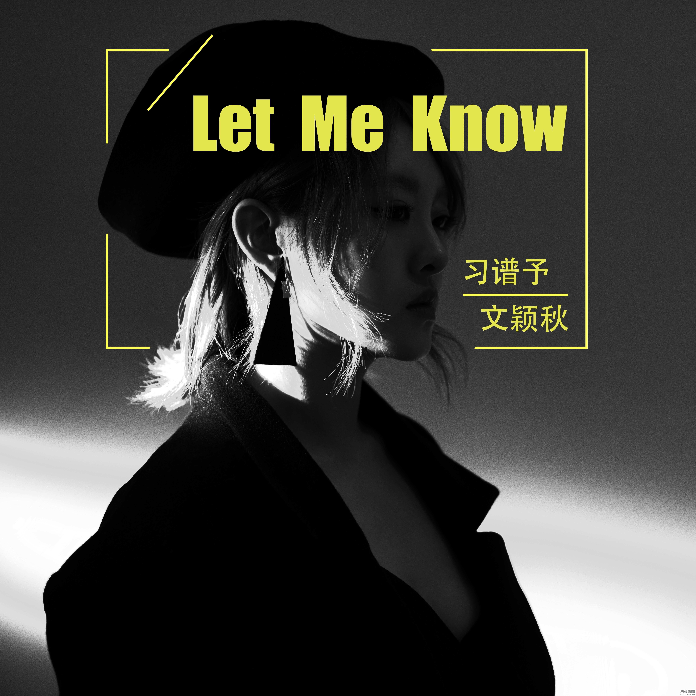 习谱予联手文颖秋发布全新主打《Let Me Know》