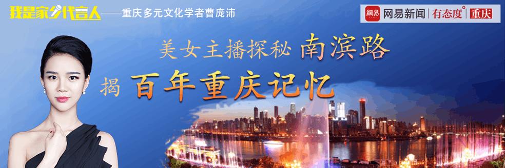 美女主播探秘南滨路 揭百年重庆记忆