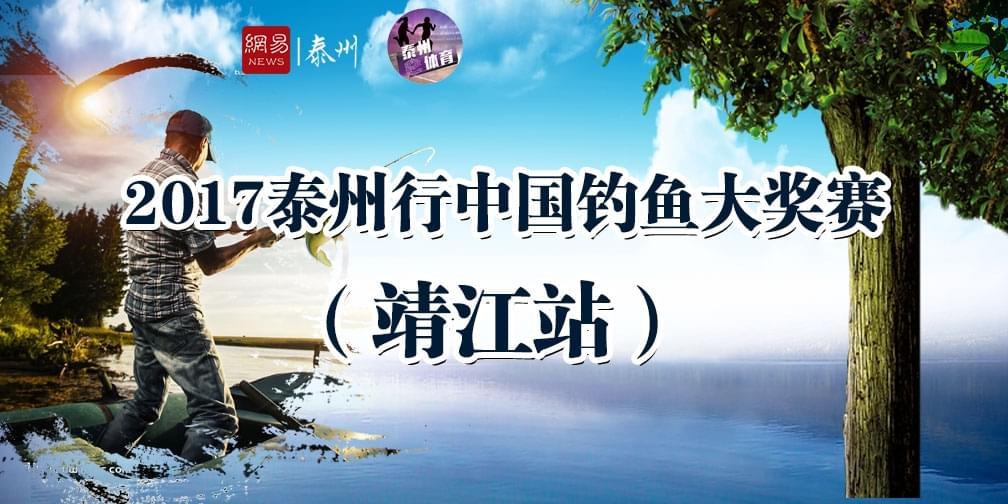 2017泰州行中国钓鱼大奖赛(靖江站)