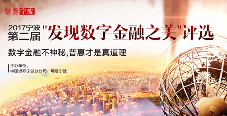"""2017宁波第二届""""发现数字金融之美""""评选投票开始了!"""