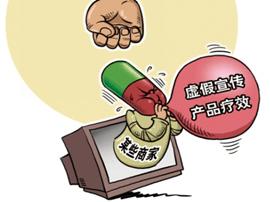 发布违法药品广告 运城广播电台等两媒体被通报