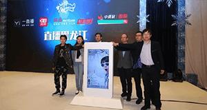 黑龙江旅游打造旅游+短视频+直播+OTA营销生态圈