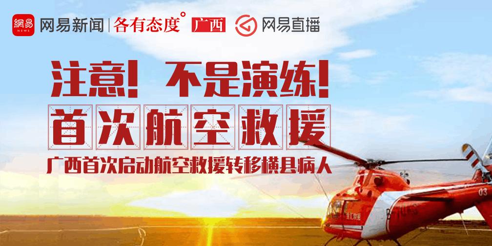 不是演练!广西首次启动航空救援转移横县病人